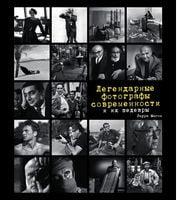 Легендарні фотографи сучасності та їх шедеври