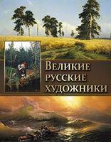 Великі російські художники