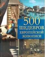 500 шедеврів європейської живопису