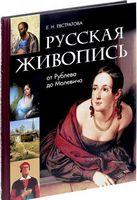 Російська живопис: від Рубльова до Малевича