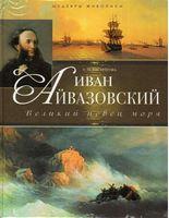 Іван Айвазовський: великий співець моря