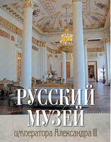 Російський музей імператора Олександра III