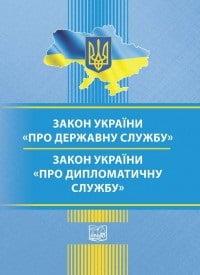 """Закон України """"Про державну службу"""". Новий!"""