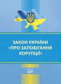 Закон України «Про запобігання корупції». Станом на 20 січня 2017 року