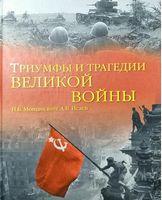 Триумфы и трагедии Великой войны