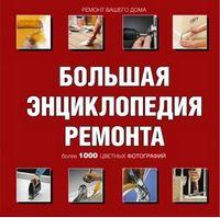 Велика енциклопедія ремонту