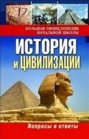 История и цивилизации