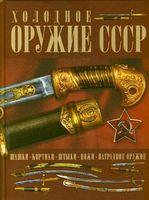 Холодна зброя СРСР