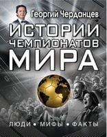 Історія чемпіонатів світу