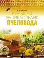Велика енциклопедія бджоляра