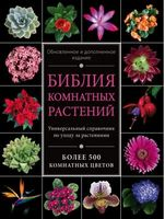 Біблія кімнатних рослин