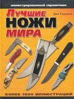 Кращі ножі світу