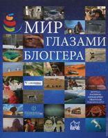 Світ очима болггера