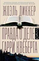 Corpus.(roman). Правда про справу Гаррі Квеберта