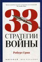 PRO влада.Грін. 33 стратегії війни