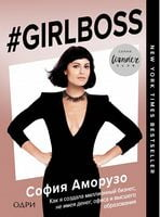 #Girlboss. Як я створила мільйонний бізнес, не маючи грошей, офісу