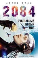 2084: Щасливий новий світ