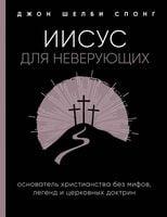 Ісус для невіруючих. Засновник християнства без міфів, легенд