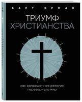 Тріумф християнства. Як заборонена релігія перевернула світ