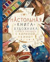 Настільна книга художника. Вчимося малювати з Кариною Кіно