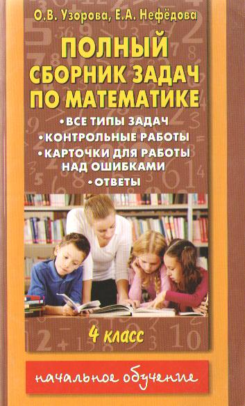 Полный сборник задач по математике