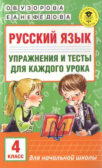 Русский язык. Упражнения и тесты для каждого урока