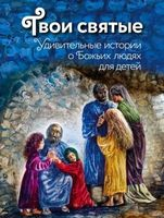 МирПрав Твої святі: Дивовижні історії про Божих людей