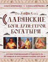 Слов'янські боги, духи, герої, богатирі. Мал. путівник