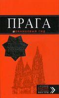 Прага+карта