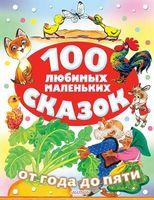 100 улюблених маленьких казок
