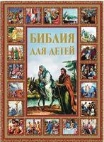 Біблія для дітей (Шалаєва)
