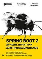 Spring Boot 2. Кращі практики для професіоналів