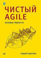 Чистий Agile. Основи гнучкості