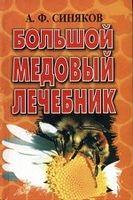 Великий медовий лечебник