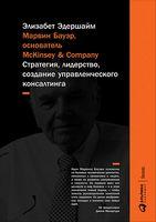Марвін Бауер, засновник McKinsey & Company. Стратегія, лідерство, створення управлінського консалтингу