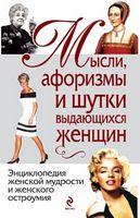 Думки, афоризми і жарти видатних жінок