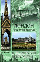 Лондон.Исторический путеводитель