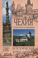 Чехия.Исторический путеводитель