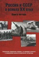 Россия и СССР в войнах ХХ века.Книга потерь