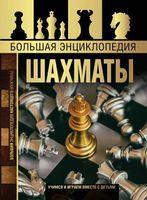 Велика енциклопедія шахи