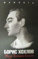 Борис Хохлов