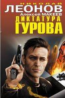 ЧК Диктатура Гурова