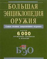 Велика енциклопедія зброї