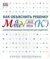 Математика. Иллюстрированный справочник для родителей