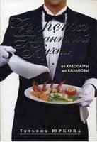 Секреты галантной кухни