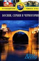 Босния,сербия и Черногория. Путеводитель