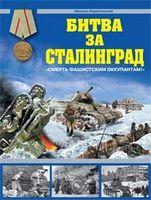 Битва за Сталінград