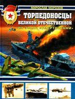 Торпедоносці Великої Вітчизняної