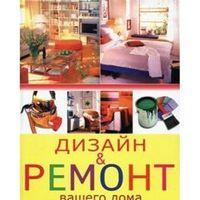 Дизайн і ремонт вашого будинку