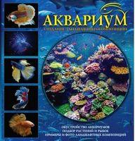 Світ природного акваріума
